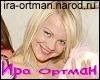 Все об Ирине Ортман